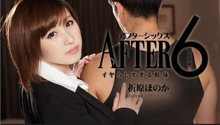 After 6 - Honoka Orihara / 03 Dec 2016 [Heyzo / SD]