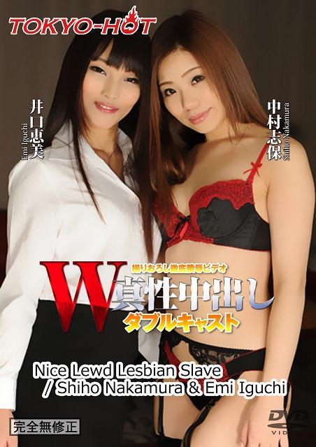 Shino Nakamura, Emi Iguchi - Nice lewd Lesbian Slave / 04 Dec 2016 [Tokyo-Hot / SD]
