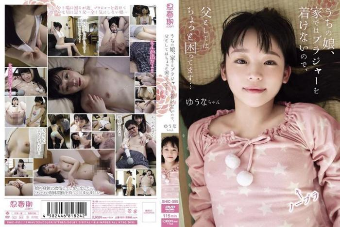 Out Of The Daughter, Because It Does Not Wear A Bra At Home (Shishunki) SD 404p