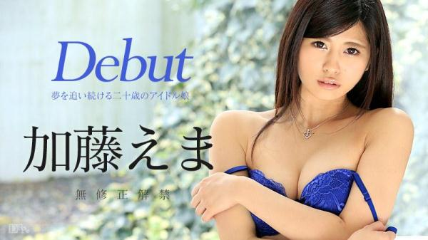 Ema Kato - Debut Vol.34 - C4r1bb34nc0m.com (SD, 360p)