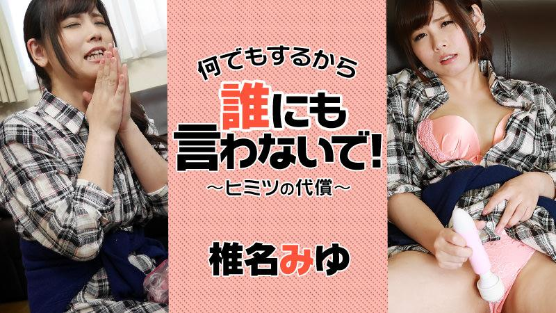 (Teen / MP4) Miyu Shiina - Miyu's Naughty Embarrassing Secret Heyzo.com - SD 540p