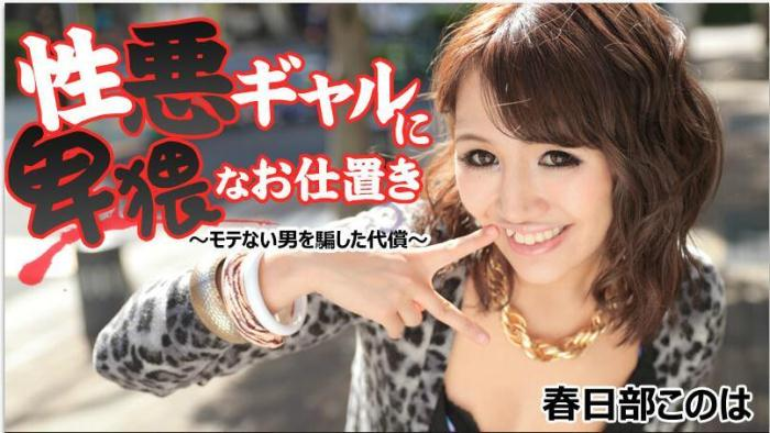 H3yz0.com - Konoha Kasukabe - Spanking a Naughty Gal - Rough Revenge Sex for a Hottie [SD, 540p]