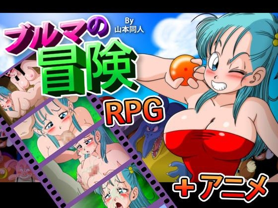 Bulma Adventure - Full Game English Version