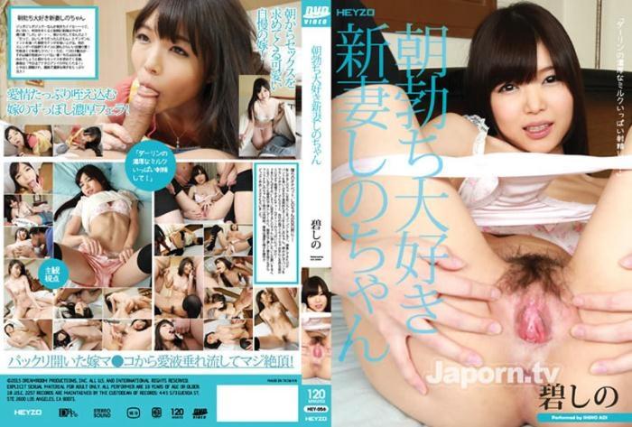 HEYZO - Shino Aoi [Young Wife Shino Chan Loves Morning Sex] (WEBRip/SD 480p)