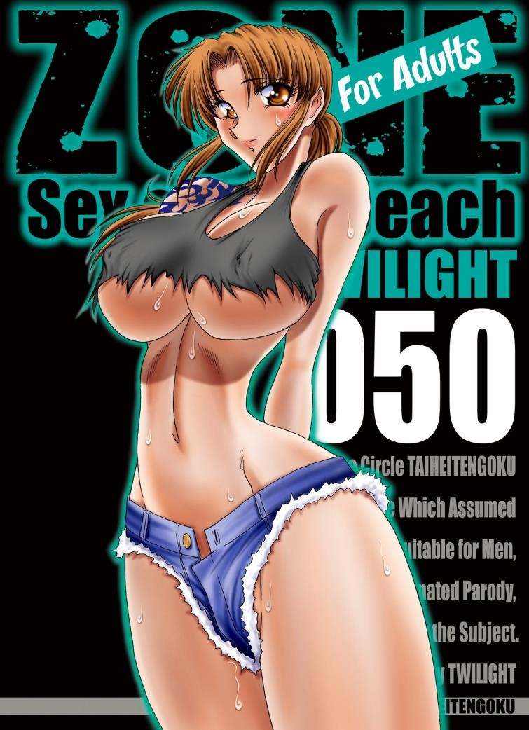 Towai Raito - Zone 50 Sex on the Beach [22  pages]