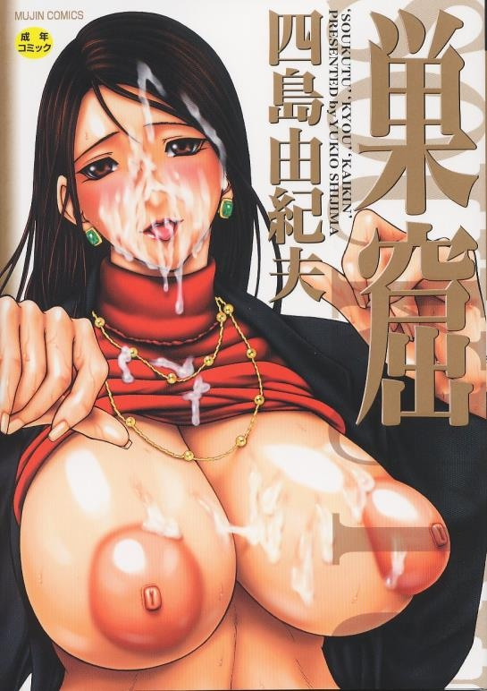 Japanese hentai: Shijima Yukio Collection JAP ENG (2221 Pages/630.51 MB) 16.05.2017