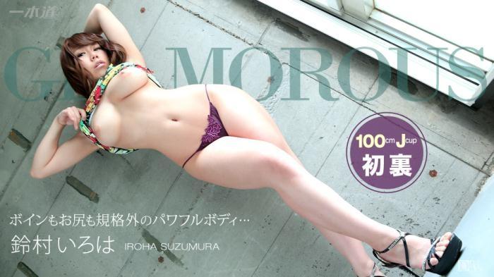1pondo - Iroha Suzumura [Drama Collection] (SD 404p)