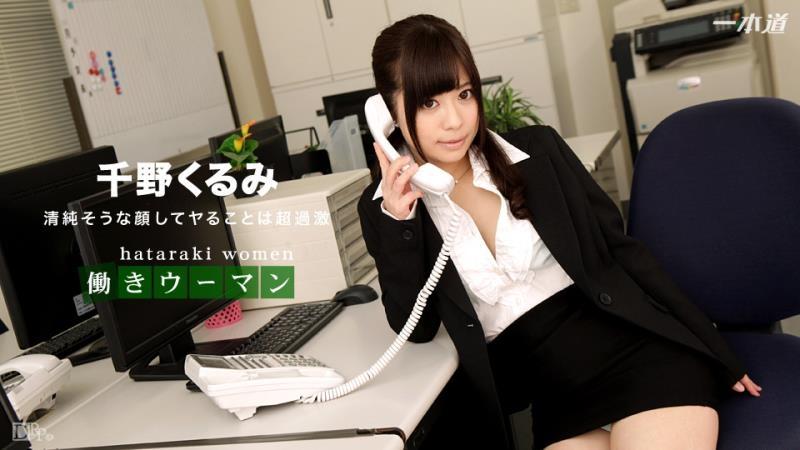 Kurumi Chino ~ Hataraki Women ~ 1pondo ~ SD 540p