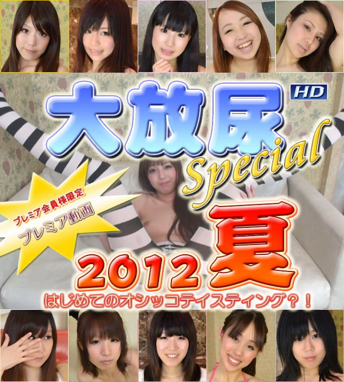 Gachinco: E153 - Japanese Girls [2012] (HD 720p)
