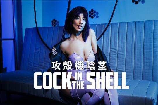 vrcosplayx: Zenda Sexy - Cock In The Shellw [VR Porn] (2K UHD/1440p/3.47 GB) 25.10.2017