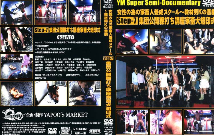 Japanese girls - Yapoo's Market - 55 (Scat / Japan) [DVDRip] [Yapoo Market]