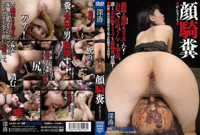 VRXS-045 - Facesitting Shit 3 (Japan Scat, Humiliation) Femdom Scat [DVDRip]
