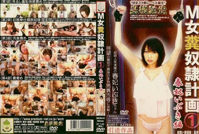 WCW-01 - M woman shit slave plan, Premium (Japan Scat, Scat Humiliation) - Scatting [DVDRip]