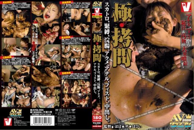 Unknown Amateur - [V AVGL-005] Scatology extreme torture, bondage nakadashi - (2017 / AVGL) [DVDRip / 1.46 GB]