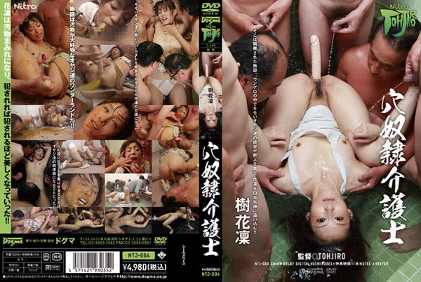 Karin Itsuki (Fuka Nanasaki) - Slave Nurse (NTJ-004) [DVDRip]