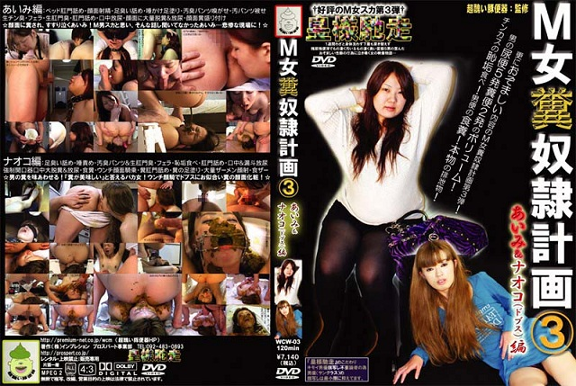 Japan Domination: Woman shit slave plan 3, Premium - (WCW-03) [DVDRip]