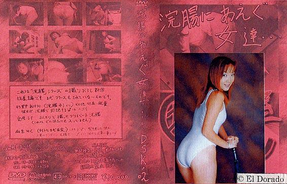GIGA - [DSK-02] Panty Pooping (Solo Scat, Japan) - Shitting Girls [DVDRip]