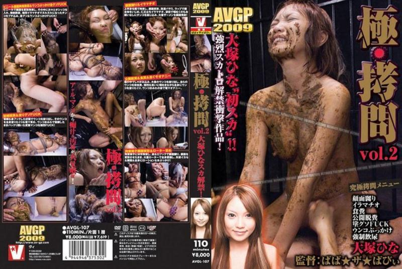 Hina Otsuka - Intense Torture vol. 2, AVGL-107 (Shit Bondage / Japan Scat) Baba Za Babby [SD]