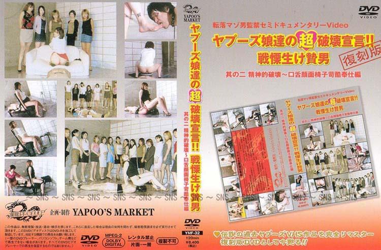 Japanese girls - Yapoo's Market - 32 (Scat / Japan) - Yapoo Market [DVDRip]