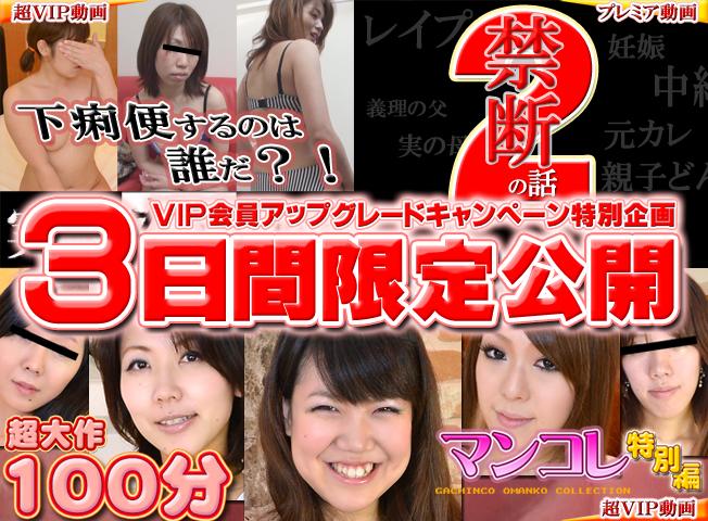 Tomoko, Hidemi, Fujiko - Gachig099 [Gachinco] (DVDRip wmv 1.10 GB 2012)