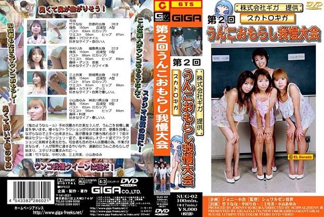 GIGA - [SUG-02] Scat Giga poop peeing patience Competitions (Lesbian Scat, Japan) Asian Scat [DVDRip]