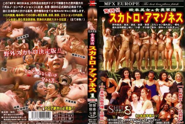 Sabrina Red, Priscilla, Bia, Bel, Carol, Victoria, Latifa, Jessica - Shit Gang 8 [mfx-667] [DVDRip]