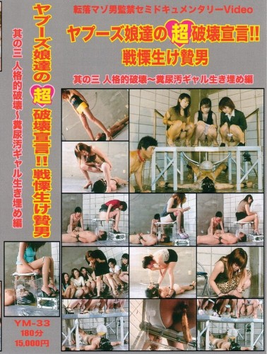 Scat Girl - Yapoo's Market 33 (Femdom, Extreme) Yapoo Market [DVDRip]