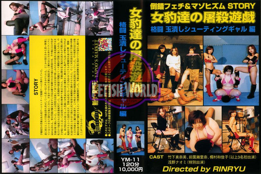 Japanese girls - Yapoo's Market - 11 (Scat / Japan) [DVDRip] [Yapoo Market]