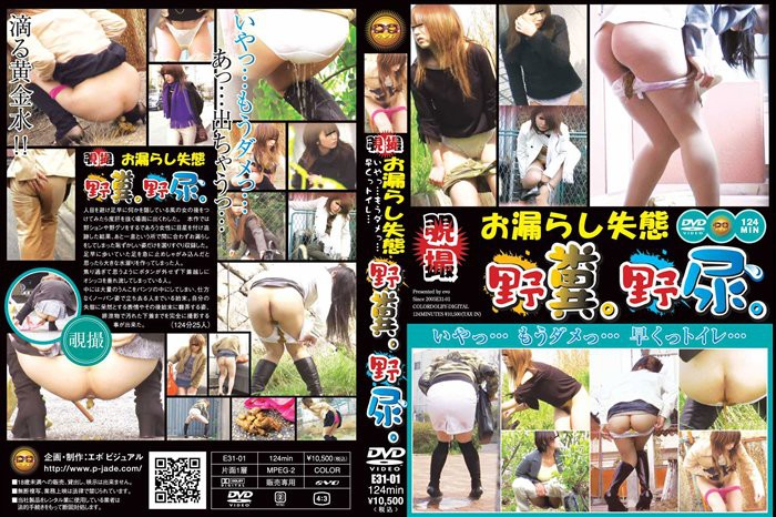 Jade - Accidents in town / Evo E31-01 (Scat, Japan) Asian Scat [DVDRip]