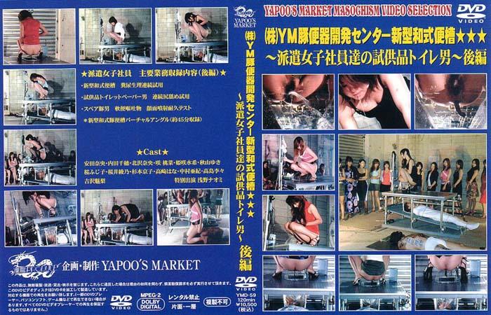 Yapoo Market: Japanese girls - Yapoo Market 59 [DVDRip] Scat / Japan