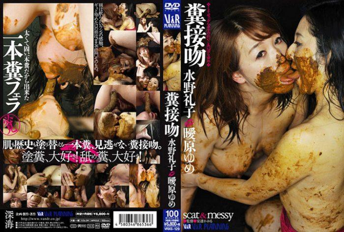 Kaoru Adachi, Reiko Mizuno, Yume Aihara - [VRXS-129] Shit Kiss (Japan Scat, Lesbian Scat) V&R Planning [DVDRip]