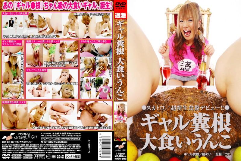NHDT-502 - Girls eating shit (Public Scat, Japan Scat) Natural High [DVDRip]
