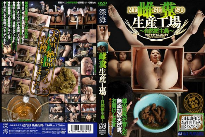 Mesukuso - [VRXS-062] Female Feces Production Factory (Asian Scat, Scat Humiliation) V&R Planning [DVDRip]