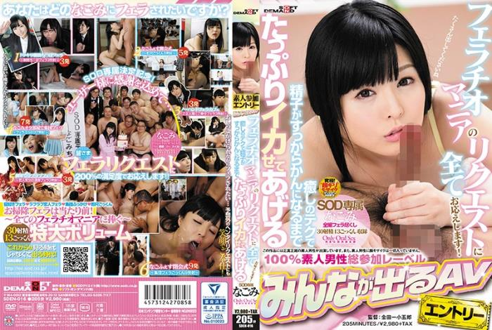 SOD Create: Nagomi - We Will Respond To All Requests Of Blowjob Mania!SOD Exclusive Garbage That You Can Make Plenty Of Sperm For Healing Sperm [SDEN-016] [cen] [SD 480p] (JAV)