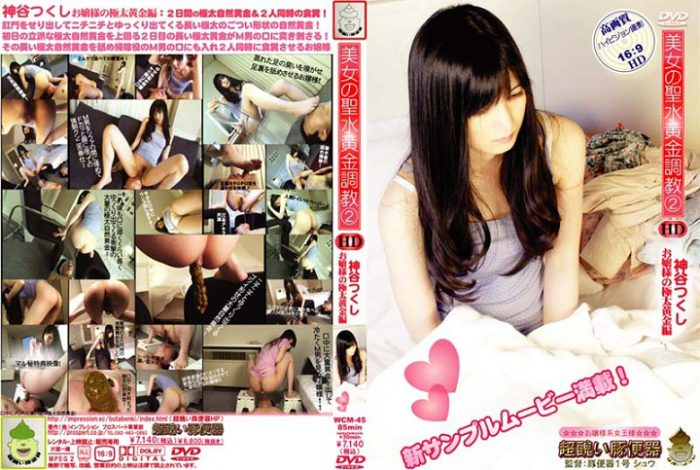JapanGirl - [WCM-45] Face sitting torture shitting (Domination Scat) Scatting [DVDRip]