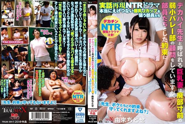 Yura Chitose - A True Story NTR Re-Enactment Drama These Truly Rude And Crude Team Members Are Targeting This Huge Tits J Cup Lady [TRUM-004] [cen] (Jukujo ha Tsurai yo) - [SD 404p]