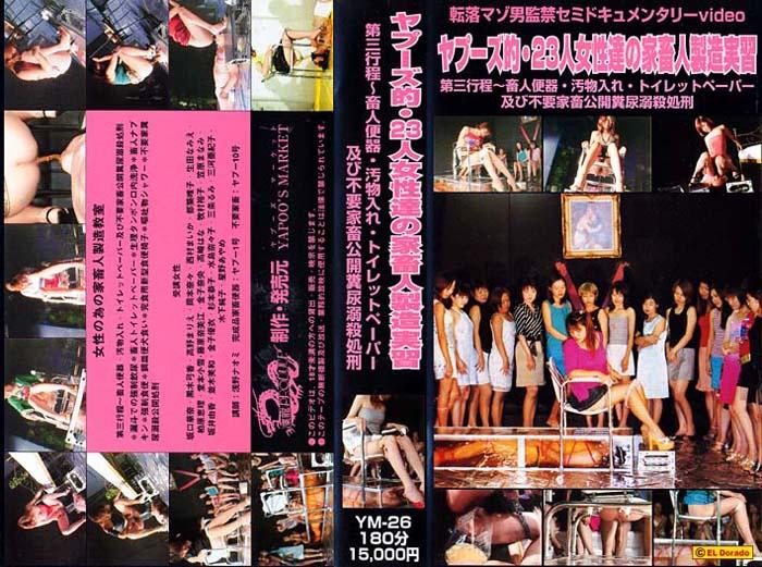 Japanese girls - Yapoo's Market 26 (Scat / Japan) [DVDRip] [Yapoo Market]