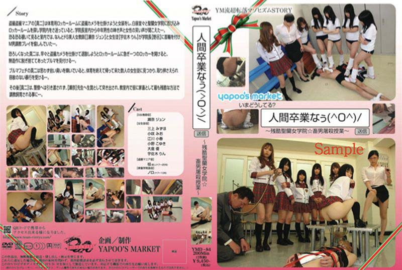 [YMD-84] - Yapoo's Market 84 (Femdom / Japan Scat) - Yapoo Market [DVDRip]