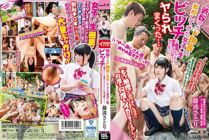 Fujinami Satori - A Girl Who Has Been Transferred From Shibuya To A Country Country - Misunderstood As A Raw Bitch And Savored By Barbarian Sunburn Men [SDMU-736] [cen] (JAV) - SOD Create [SD 480p]
