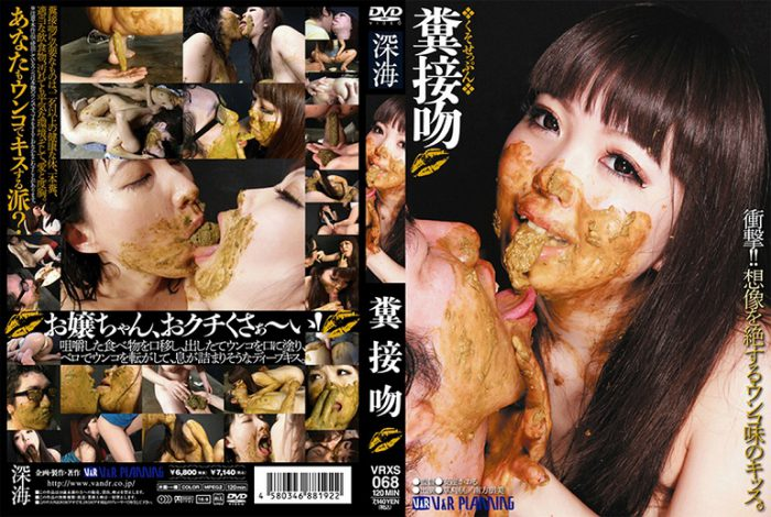(南方朋美) Tomomi Minakata, (草刈もも) Kusakari Momo - 糞接吻 [VRXS-068] Shit Kiss (Lesbian, Japan, Domination) V&R Planning [DVDRip]