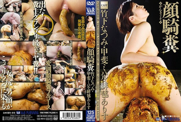 VRXS-133 - Femdom Food and Feces Rough Face Sitting, V&R Planning (Scatting, Domination Scat) Humiliation Japan [DVDRip]