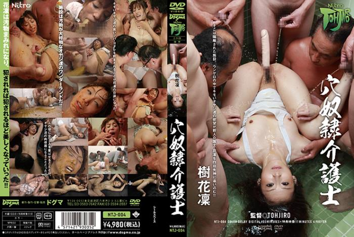 Karin Itsuki (Fuka Nanasaki) - Slave Nurse (NTJ-004) - (2017 / Dogma) [DVDRip / 1.30 GB]