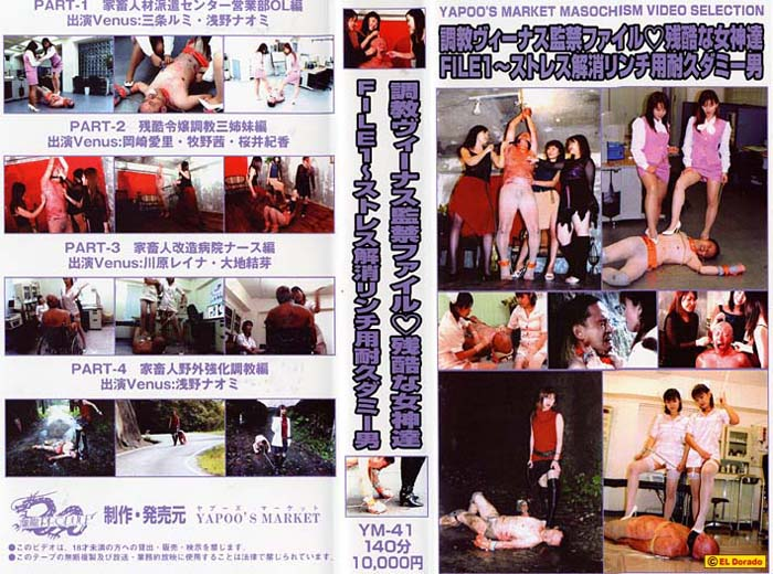 Yapoo Market: Japanese girls - Yapoo's Market 41 [DVDRip] Scat / Japan
