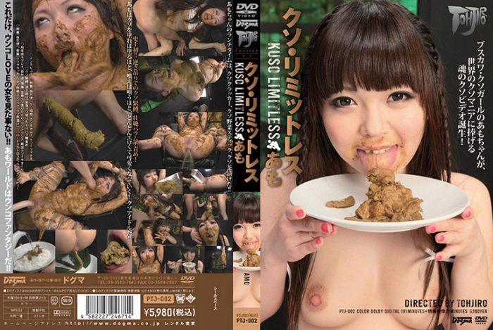 (草刈あも) Amo Kusakari - クソ・リミットレス – あも [PTJ-002] Amo Kusakari – Limitless Shit, Dogma (Japan, Domination Scat) TOHJIRO [DVDRip]