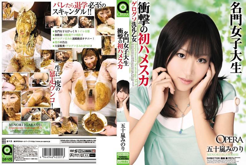 Minori Igarashi - Hamesuka first shock prestigious college student (Scat / Japan) OPERA [DVDRip]
