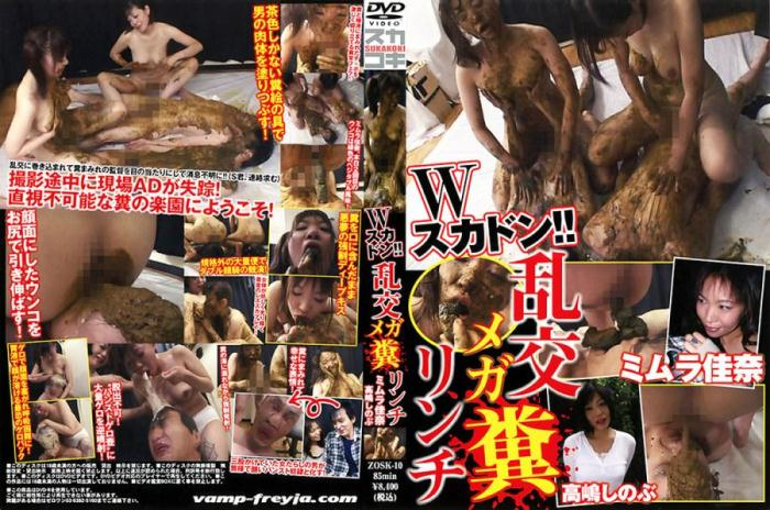 Kana Mimura, Shinobu Takashima - Scat!! Orgy Mega Shit Lynch - (2017 / Vamp Freyja) [SD / 1.13 GB]