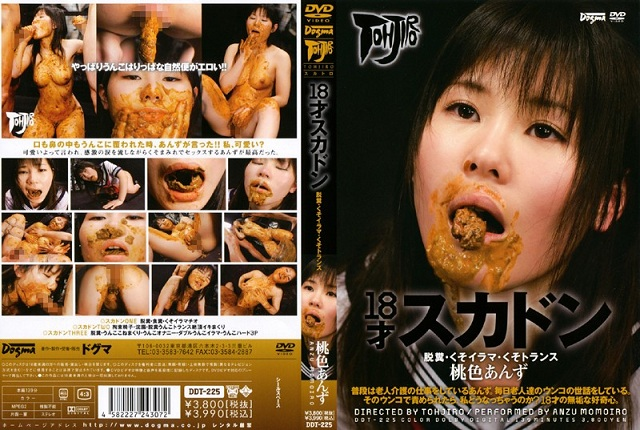 Tohjiro, Momoiro Anzu - [DDT-225] Apricot Pink Trans-shit Irama Defecation Sukadon 18 Years Old (Japan Scat, Domination) - Dogma [DVDRip]