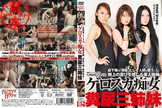 Rassha- Miyoshi, Rush Sanctuary, Biza-ruhausu - [GS-10] Three Sisters Saori Ikuta – The Collapse Of Human Excreta Slut 10 - (2017 / Japan Scat) [DVDRip / 1018 MB]