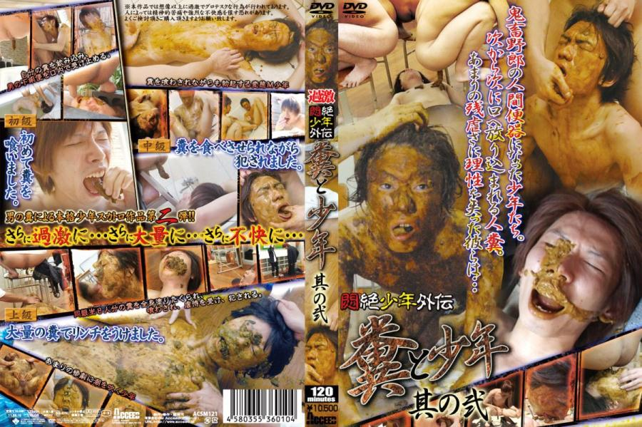Acceed: Scatman - ACSM121 Shit 2 [HDRip] Japan, Gay Scat