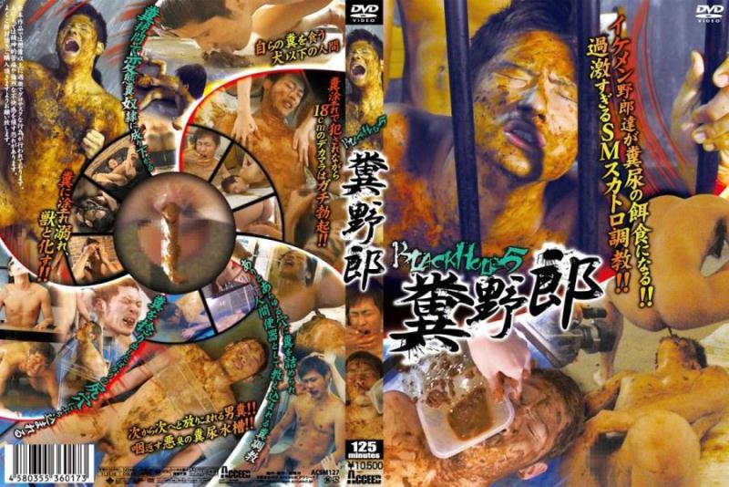 Shit Man - ACSM127 Black Hole 5 (BDSM, Gay Scat, Japan) Acceed CO [HDRip]